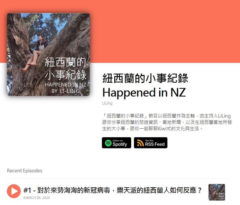 happenedinnz podcast page