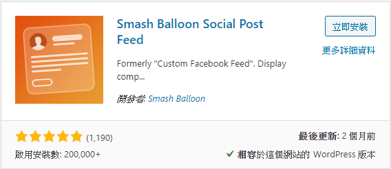 Smash Balloon Social Post Feed