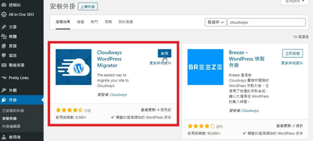Cloudways wordpress migrator外掛