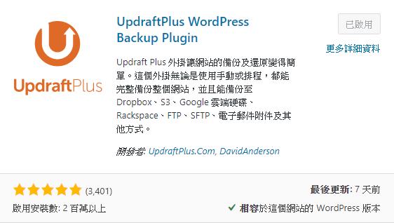 UpdraftPlus - Backup/Restore