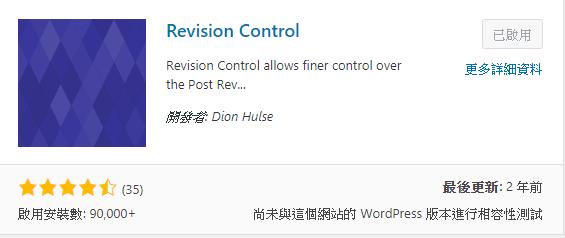 Revision Control