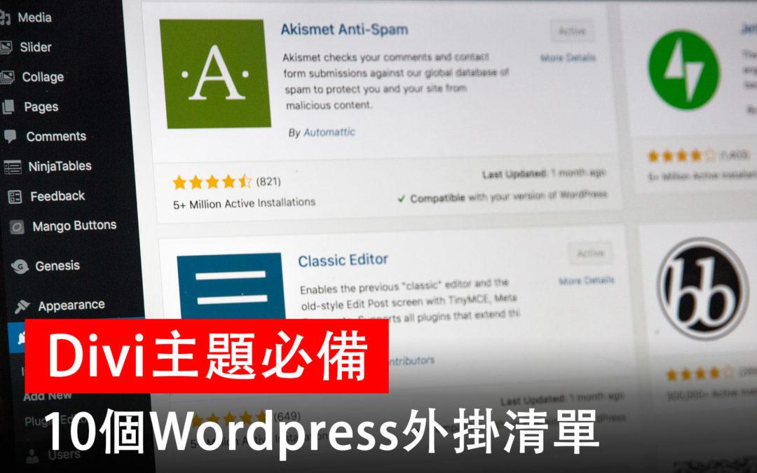 【Divi主題必備】10個WordPress外掛推薦清單,讓Divi功能最大化!