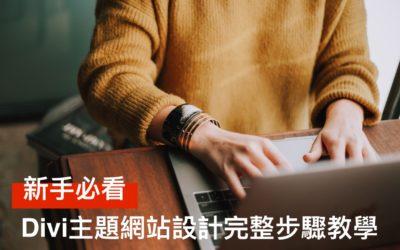 【Divi新手必看】網站設計完整步驟教學,看這篇就夠!