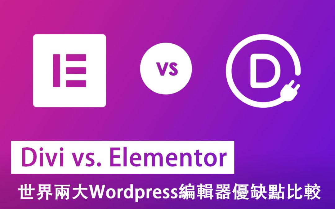 Divi vs. Elementor 兩大WordPress編輯器優缺點比較