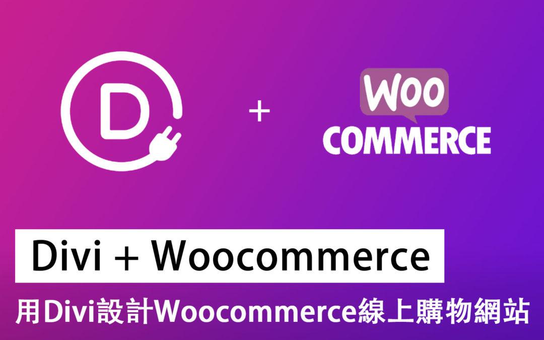 【Divi新手教學】如何用Divi設計Woocommerce線上購物網站
