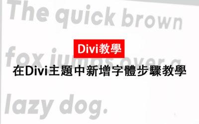 【Divi教學】在Divi主題中新增字體步驟教學