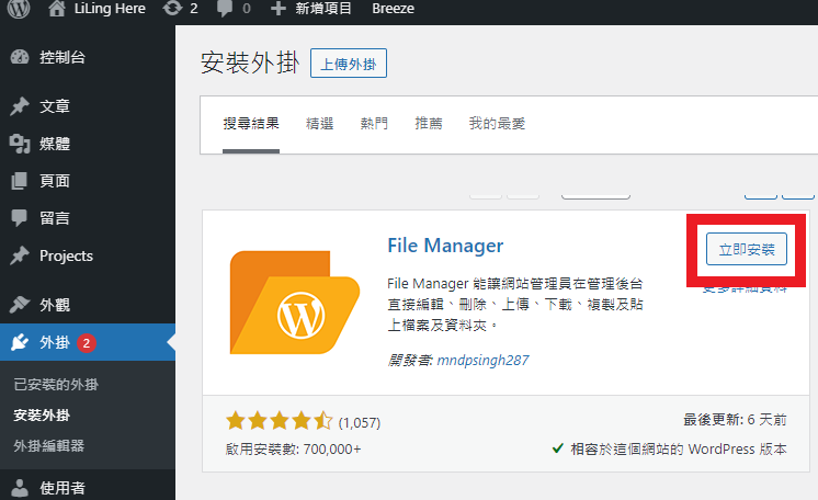 Install File Manager plugin