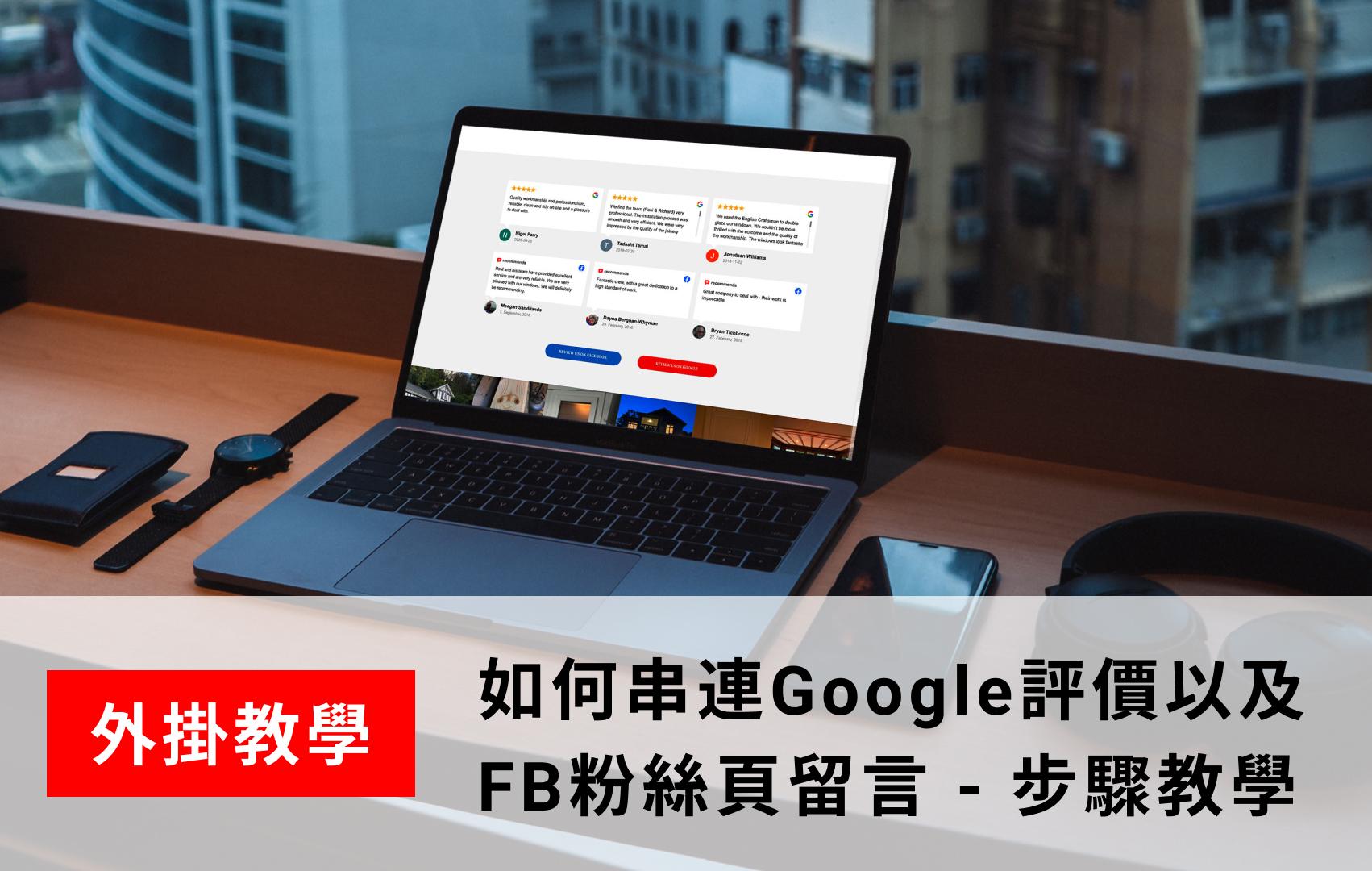 Google Reviews & FB Reviews plugin