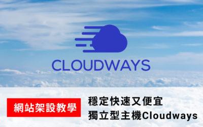 【網站架設】穩定快速又便宜,獨立型主機Cloudways