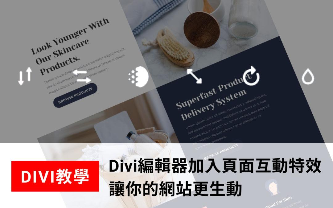 【Divi教學】Divi Builder加入頁面互動特效,讓你的網站更生動