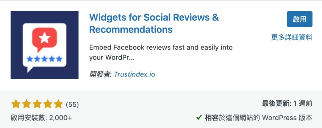 Widgets for Social Reviews & Recommendations
