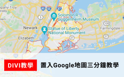 【Divi教學】三分鐘教你如何置入Google地圖