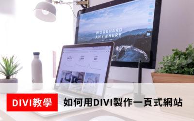 【DIVI教學】如何用DIVI編輯器製作一頁式網站