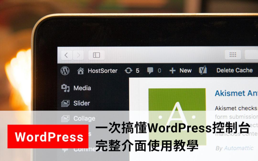 【WordPress】一次搞懂WordPress,完整介面使用教學